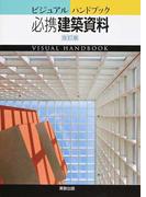 必携建築資料 ビジュアルハンドブック 改訂版