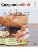 コンパニオンバード 鳥たちと楽しく快適に暮らすための情報誌 No.24 今、ちょっと気になる鳥雑貨 (SEIBUNDO mook)(SEIBUNDO mook)