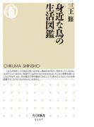 身近な鳥の生活図鑑