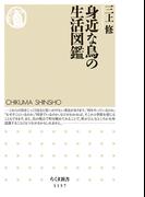 身近な鳥の生活図鑑 (ちくま新書)(ちくま新書)