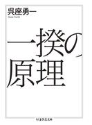 一揆の原理 (ちくま学芸文庫)(ちくま学芸文庫)