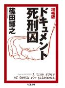 ドキュメント死刑囚 増補版 (ちくま文庫)(ちくま文庫)