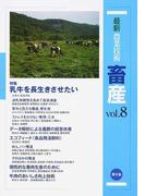 最新農業技術畜産 vol.8 特集乳牛を長生きさせたい