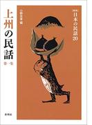 上州の民話 第1集 (〈新版〉日本の民話)