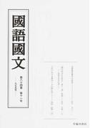 国語国文 第84巻第11号
