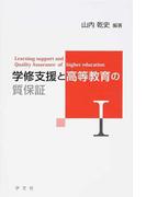学修支援と高等教育の質保証 1