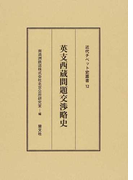 英支西蔵問題交渉略史 (近代チベット史叢書)