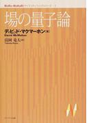 場の量子論 (MaRu‐WaKaRiサイエンティフィックシリーズ)