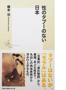 性のタブーのない日本 (集英社新書)(集英社新書)
