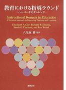 教育における指導ラウンド ハーバードのチャレンジ