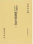 平安時代における訓點語の文法 上 (大坪併治著作集)