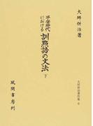平安時代における訓點語の文法 下 (大坪併治著作集)