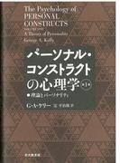 パーソナル・コンストラクトの心理学 第1巻 理論とパーソナリティ