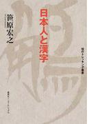 日本人と漢字 (知のトレッキング叢書)(知のトレッキング叢書)