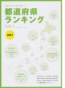 都道府県ランキング 統計から読み解く vol.1