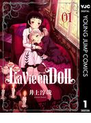 【全1-4セット】La Vie en Doll ラヴィアンドール(ヤングジャンプコミックスDIGITAL)