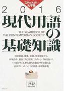 現代用語の基礎知識 大字版 2016