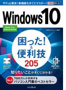 できるポケットWindows 10  困った!&便利技 205(できるポケットシリーズ)