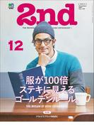2nd 2015年12月号 Vol.105(2nd)