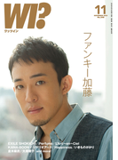 WI?(ワッツイン) 2015年11月号(WHAT's IN?)