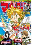 マガジンSPECIAL 2015年No.11 [2015年10月20日発売]