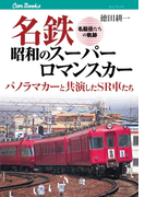 名鉄昭和のスーパーロマンスカー(JTBキャンブックス)
