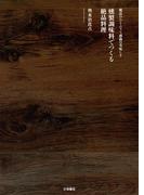 燻製調味料でつくる絶品料理(扶桑社BOOKS)