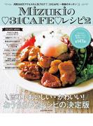 Mizukiの31CAFEレシピ2(扶桑社MOOK)