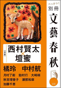 別冊文藝春秋 電子版4号(文春e-book)