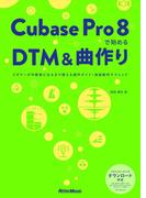 Cubase Pro 8で始めるDTM&曲作り