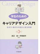 学生のためのキャリアデザイン入門 生き方・働き方の設計と就活準備 第3版