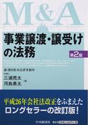 事業譲渡・譲受けの法務 M&A 第2版