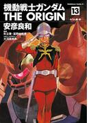 機動戦士ガンダム THE ORIGIN(13)(角川コミックス・エース)