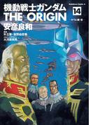 機動戦士ガンダム THE ORIGIN(14)(角川コミックス・エース)