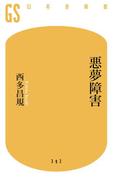 【期間限定価格】悪夢障害(幻冬舎新書)