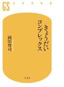 きょうだいコンプレックス(幻冬舎新書)