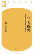 三大遊郭 江戸吉原・京都島原・大阪新町(幻冬舎新書)