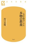 【期間限定価格】人生を面白くする 本物の教養(幻冬舎新書)