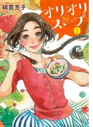 【期間限定価格】オリオリスープ(1)