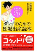 嫁ハンをいたわってやりたい ダンナのための妊娠出産読本(講談社+α新書)