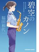 碧空のカノン~航空自衛隊航空中央音楽隊ノート~(光文社文庫)