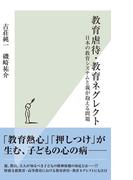 教育虐待・教育ネグレクト~日本の教育システムと親が抱える問題~(光文社新書)