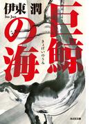 巨鯨の海(光文社文庫)