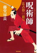 呪術師~辻占侍(二)~(光文社文庫)
