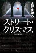 ストリート・クリスマス~Xの悲劇'85~(光文社文庫)