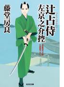 辻占侍 左京之介控(光文社文庫)