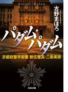 パダム・パダム~京都府警平安署 新任署長・二条実房~(光文社文庫)