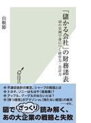 「儲かる会社」の財務諸表~48の実例で身につく経営力・会計力~(光文社新書)