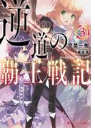 逆道の覇王戦記 3(ダッシュエックス文庫DIGITAL)