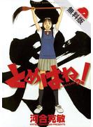 【期間限定 無料お試し版】とめはねっ! 鈴里高校書道部 1(ビッグコミックス)